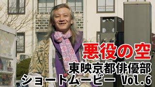 東映京都撮影所・俳優部に所属する約180名の俳優一人一人にフォーカ...