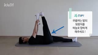 고관절 스트레칭 - 누워서 타월으로 햄스트링 늘리기