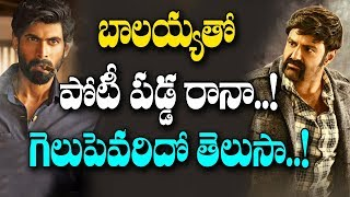Balakrishna Vs Rana   Latest Celebrity Updates   బాలయ్యతో పోటీ పడ్డ రానా..! గెలుపెవరిదో తెలుసా..!