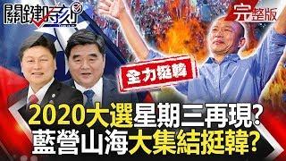 關鍵時刻 20190529節目播出版(有字幕)