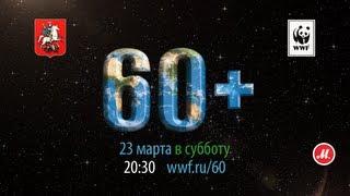 «Час Земли» в М.Видео!(Более миллиарда людей во всем мире гасят свет на «Час Земли». Мы выключаем вывески и технику в торговых..., 2013-03-21T11:35:46.000Z)