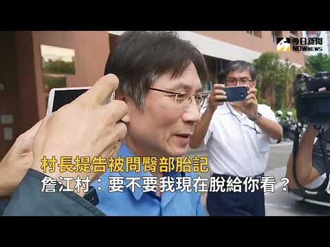 村長提告被問臀部胎記 詹江村:要不要我現在脫給你看?
