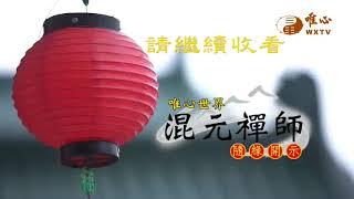 【混元禪師隨緣開示273】| WXTV唯心電視台