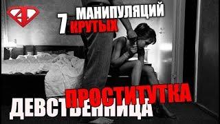 💎  Новое в Науке о МОЗГЕ: Как Убедить Девственницу стать Проституткой.