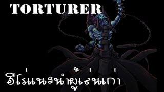 [Hon] : ฮีโร่เเนะนำผู้เล่นเก่า[Torturer][10]