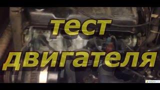 Купить тестированный контрактный двигатель Volvo Вольво  B5244T2(http://any-motors.ru Здесь можно купить! тест двс контракиный контрактный двс тестирование двигателя тест двигател..., 2014-11-13T12:13:06.000Z)