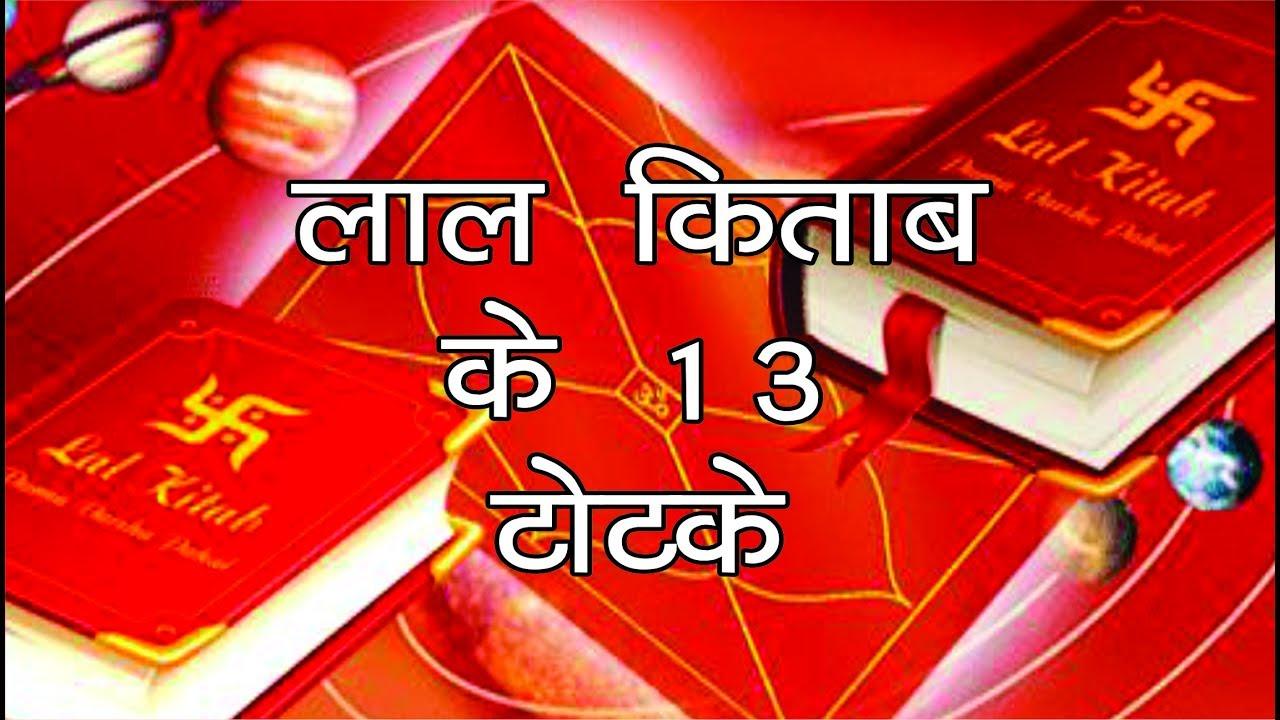 लाल किताब के 13 शक्तिशाली, चमत्कारी, असली, प्रभावशाली टोटके, उपाय करते ही  दिखता है असर   Vaibhava1 - YouTube