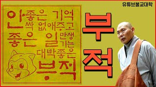 [불교] 우학스님 생활법문 (부적이란?)