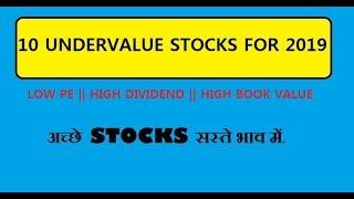 10 BEST QUALITY UNDERVALUED STOCKS FOR 2019 (HINDI) || अच्छे  STOCKS सस्ते भाव में.