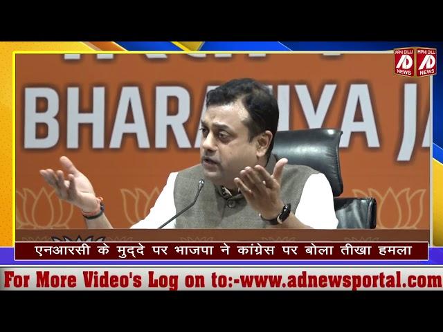 NRC को लेकर भाजपा का कांग्रेस पर तीखा हमला , कांग्रेस को हिन्दू विरोधी बताया