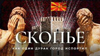 Скопье: не история, а фейк, не наследие, а пустышка! | Дворец дурновкусия в Северной Македонии