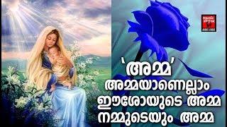 Kanner Thudakunna # Christian Devotional Songs Malayalam 2018 # Mother Mary Songs Malayalam