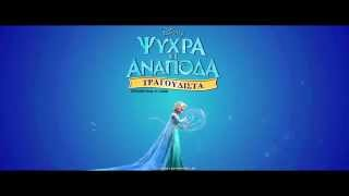 FROZEN SING A LONG (ΨΥΧΡΑ ΚΙ ΑΝΑΠΟΔΑ ΤΡΑΓΟΥΔΙΣΤΑ) - TRAILER