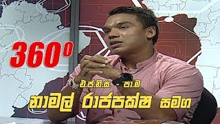 360 with Namal Rajapaksa (18 - 03 - 2019) Thumbnail