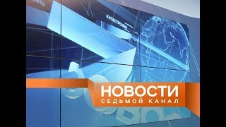 Кто остался без автобусов, когда за проезд дадут платить картой? «Новости. Седьмой канал» 17.04.2019