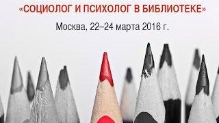 Девятая Всероссийская рабочая встреча «Социолог и психолог в библиотеке» (Пленарное заседание, ч. 2)