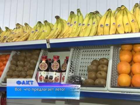 Сезон продажи овощей и фруктов в самом разгаре