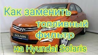 Hyundai Solaris. Замена топливного фильтра и промывка форсунок