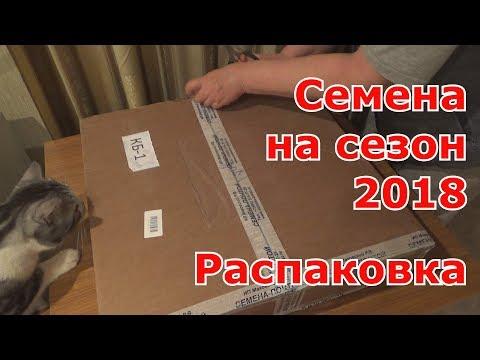 """Распаковка посылки с семенами от интернет-магазина """"Семена почтой"""""""