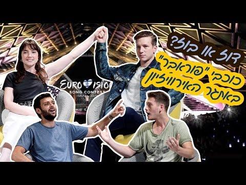 כוכבי 'פוראבר' באתגר זיהוי שירי האירוויזיון