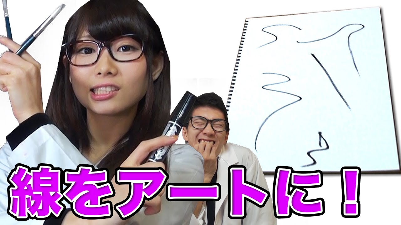 【アート】適當な絵をアートに変えちゃおう!! - YouTube