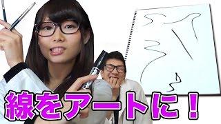 【アート】適当な絵をアートに変えちゃおう!! thumbnail