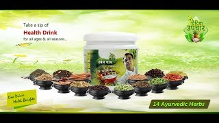 Vedic Upchar Herbal Tea || Benifits Of Herbal Tea || By Anil Bansal