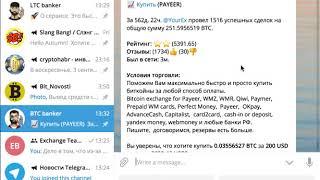 Как Набрать Много Живых Подписчиков в Telegram Канал ( 100% Способ Накрутки )