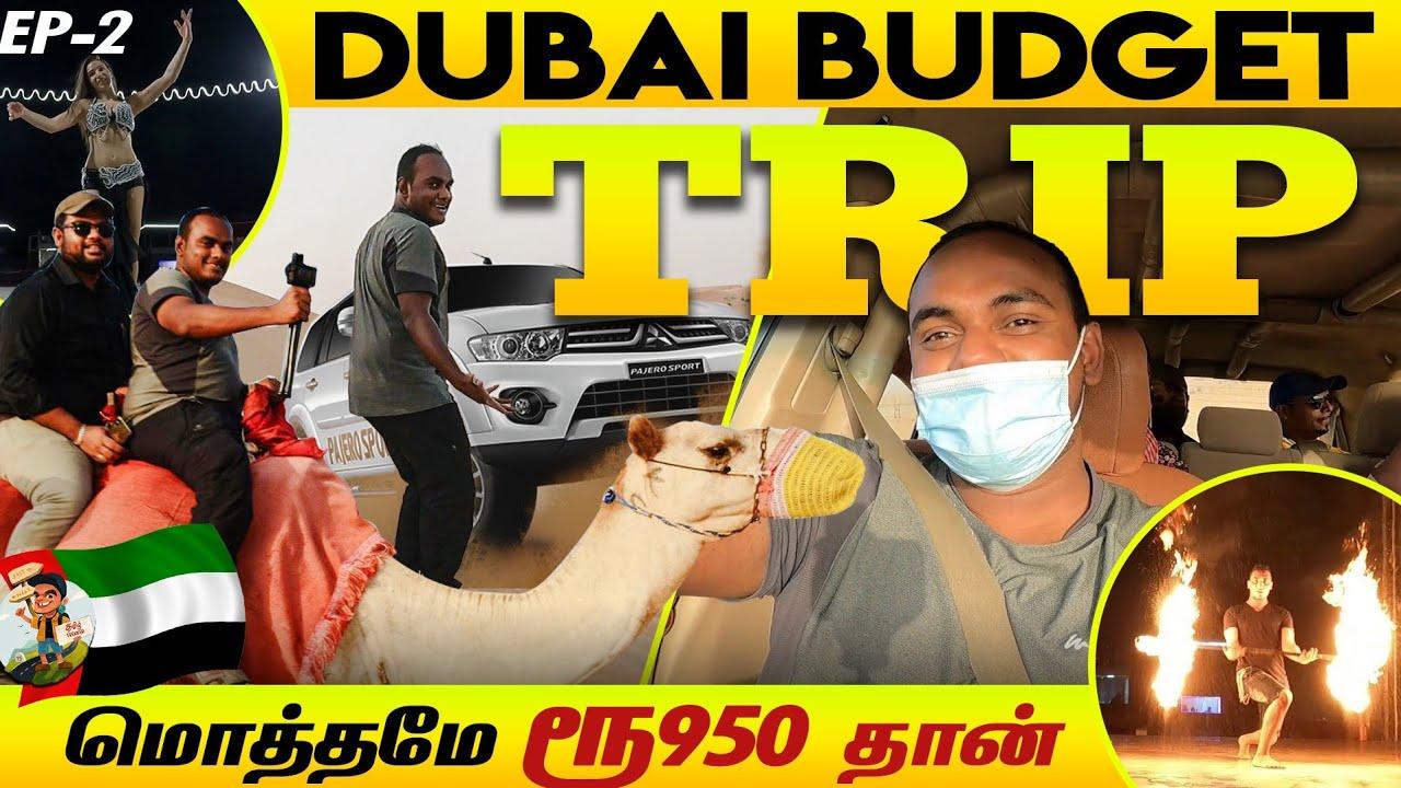 Dangerous Dubai Safari | Tamil Trekker