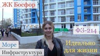 Квартиры в Сочи для жизни и отдыха / ЖК Босфор / Недвижимость Сочи