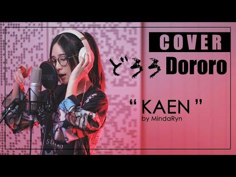 Dororo OP - KAEN『火炎 - 女王蜂』| Cover By MindaRyn