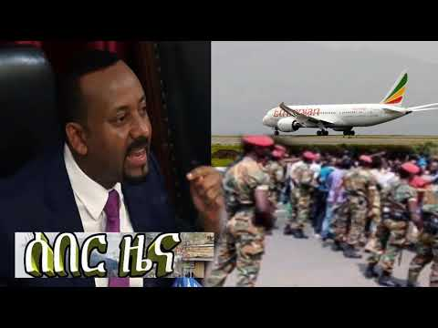 Ethiopia News today ሰበር ዜና መታየት ያለበት! October 10, 2018