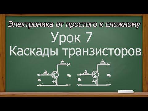 Электроника от простого к сложному. Урок 7. Каскады транзисторов. (PCBWay)