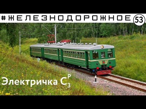 Обзор Электропоезда Ср3 от проекта Железнодорожное - 53 серия.