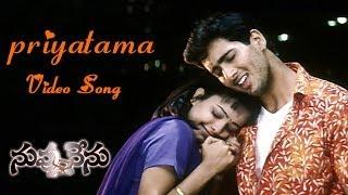Nuvvu Nenu Movie || Priyatama Video Song || Uday Kiran, Anitha