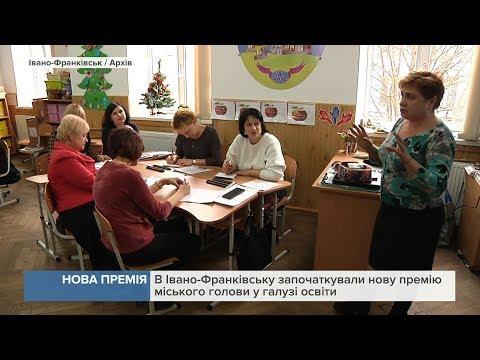 Канал 402: В Івано-Франківську відзначать десять найкращих педагогів