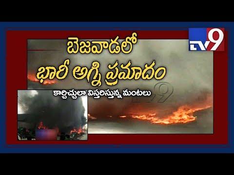 Major Fire accident in plastic factory at Autonagar in Vijayawada - TV9