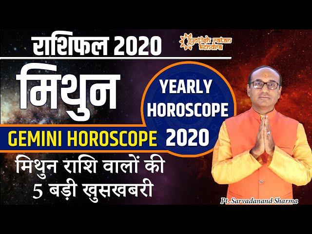 Mithun Rashifal 2020 | मिथुन राशि-कैसा रहेगा आप के लिए 2020 | Gemini Horoscope 2020 |  राशिफल 2020
