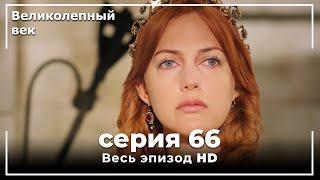 Великолепный век серия 66