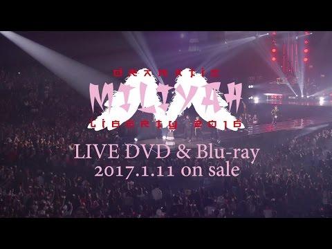 """加藤ミリヤ 『""""DRAMATIC LIBERTY"""" tour 2016 at Saitama Super Arena』ダイジェスト"""