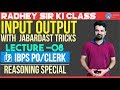 Mission IBPS PO | Lecture 8 | Input output with Jabardast Tricks | Radhey Sir | 11 A.M