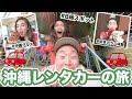 【沖縄レンタカーの旅