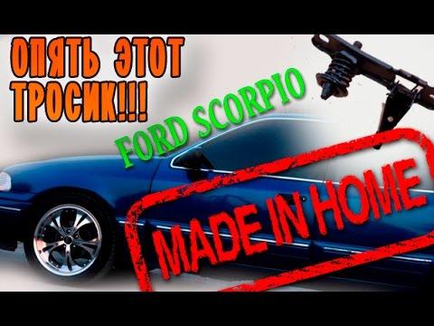 Как открыть капот Ford Scorpio, если спал или порвался трос. Бортжурнал №1