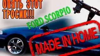 Как открыть капот Ford Scorpio, если спал или порвался трос. Бортжурнал №1(, 2016-09-28T11:07:48.000Z)