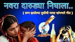 नवरा दारुड्या निघाला ( सत्य परिस्थितीवर आधारीत मराठी गीत )....by maa kamakshi musical group kuhi