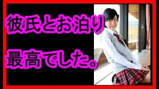 【NMB48】須藤凜々花、彼氏宅に6連泊して最悪なコメントを放つwwwwwww【 GOSSIP ZERO】