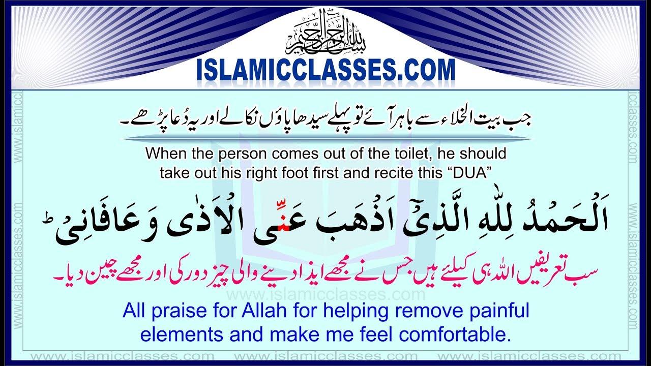 Dua For Leaving The Toilet Washroom Masnoon Duain In English Urdu Youtube