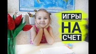 Математика для детей 2-3 ,4лет // Математические игры // Обучение счету