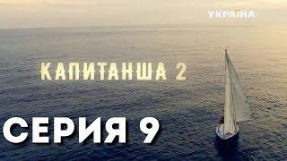 Капитанша-2 (Серия 9)