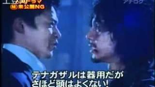 小栗旬 三浦友和 大爆笑 ドラマ NG映像 お宝 小栗旬 検索動画 15